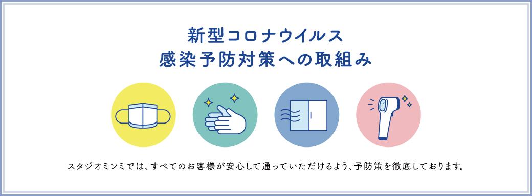 新型コロナウイルス感染予防対策への取組み