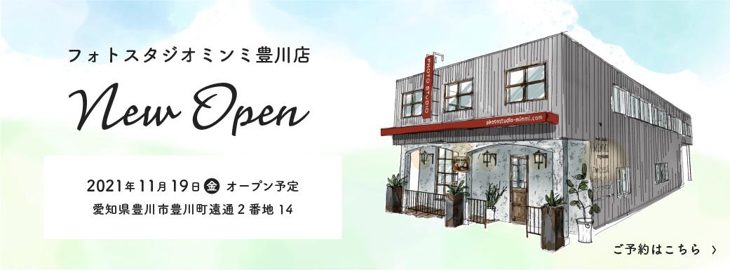 豊川店open
